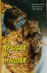 О крысах и мышах, Котенкова Е.В., Мешкова Н.Н., Шутова М.И., 1999
