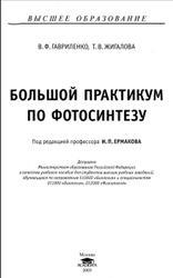 Большой практикум по фотосинтезу, Гавриленко В.Ф., Жигалова Т.В., 2003