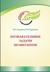 Познавательные задачи по биологии, Смирнова Н.З., Бережная О.В., 2013