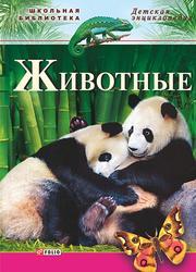 Животные, Беспалов Ю.Г.
