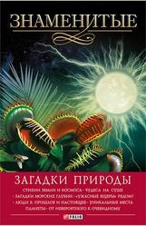 Знаменитые загадки природы, Сядро В.В.