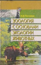Зоология с основами экологии животных, Потапов И.В., 2001