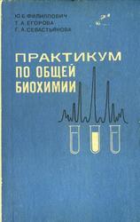 Практикум по общей биохимии, Филиппович Ю.Б., Егорова Т.А., Севастьянова Г.А., 1982