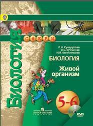 Скачать биология 6 класс пономарева pdf