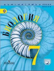 Читать книгу биология 7 класс латюшин
