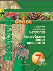 Биология, 7 класс, Разнообразие живых организмов, Сухорукова Л.Н., 2014