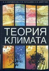 Теория климата, Мордвинов В.И., Латышева И.В., Девятова Е.В., 2013