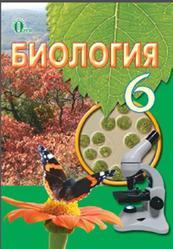 Биология, 6 класс, Костиков И.Ю., Волгин С.А., 2014