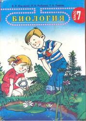 Биология, 7 класс, Ильченко В.Р., Рыбалко Л.Н., Пивень Т.А., 2007