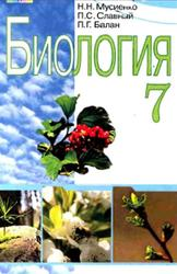 Биология, 7 класс, Мусиенко Н.Н., Славный П.С., Балан П.Г., 2007