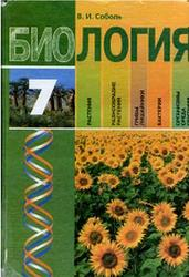 Биология, 7 класс, Соболь В.И., 2007
