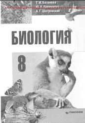Биология, 8 класс, Базанова Т.И., Павиченко Ю.В., Шатровский А.Г., 2008