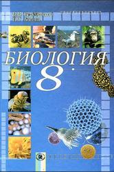 Биология, 8 класс, Серебряков В.В., Балан П.Г., 2008