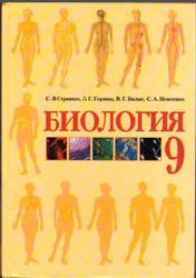 Биология, 9 класс, Страшко С.В., Горяная Л.Г., Билык В.Г., Игнатенко С.А., 2009