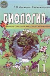 Биология, 11 класс, Межжерин С.В., Межжерина Я.А., 2011