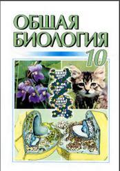 Общая биология, 10 класс, Кучеренко Н.Е., Вервес Ю.Г., Балан П.Г., Войцицкий В.М., 2001