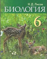 Биология, 6 класс, Лисов Н.Д., 2009