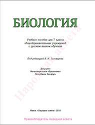 Биология, 7 класс, Тихомиров В.Н., 2010