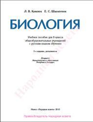 Биология, 8 класс, Камлюк Л.В., Шалапенок Е.С., 2010