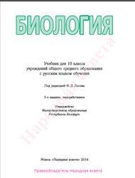 Биология, 10 класс, Лисов Н.Д., 2014