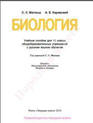 Биология, 11 класс, Маглыш С.С., Каревский А.Е., 2010
