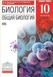 Биология, Общая биология, 10 класс, Базовый уровень, Сивоглазов В.И., Агафонова И.Б., Захарова Е.Т.