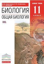 Биология, Общая биология, 11 класс, Базовый уровень, Сивоглазов В.И., Агафонова И.Б., Захарова Е.Т.