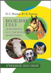 Болезни глаз домашних и сельскохозяйственных животных, Иванов Н.С., Храмов Ю.В., 2009