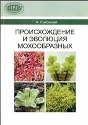 Происхождение и эволюция мохообразных, Рыковский Г.Ф., 2011
