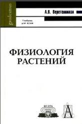 Физиология растений, Bepетенников А.В., 2006