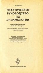 Практическое руководство по энзимологии, Кочетов Г.А., 1980