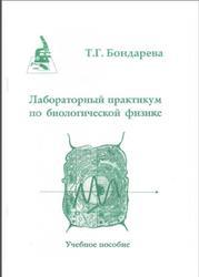 Лабораторный практикум по биологической физике, Бондарева Т.Г., 2004