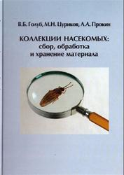 Коллекции насекомых, Сбор, обработка и хранение материала, Голуб В.Б., Цуриков М.Н., Прокин А.А., 2012