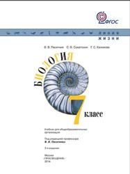 Биология, 7 класс, Пасечник В.В., Суматохин С.В., 2014