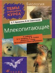 Млекопитающие, Бровкина Е.Т., Сивоглазов В.И.