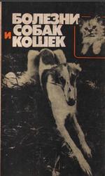 Болезни собак и кошек, Братюха С.И., Нагорный И.С., Ревенко И.П., 1989