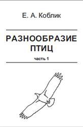 Разнообразие птиц, Часть 1, Коблик Е.А., 2001