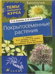 Покрытосеменные растения, Козлова Т.А., Сивоглазов В.И.