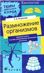 Размножение организмов, Петросова Р.А.