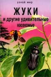 Жуки и другие удивительные насекомые, Афонькин С.Ю., 2010