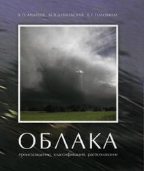 Облака, Происхождение, Классификация, Распознавание, Андреев А.О., Дукальская М.В., Головина Е.Г., 2007