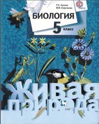 Биология, 5 класс, Сухова Т.С., Строганов В.И., 2015