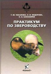 Практикум по звероводству, Чекалова Т.М., Федорова О.И., Балакирев Н.А., 2009