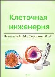Основы клеточной инженерии, Вечканов Е.М., Сорокина И.А., 2012