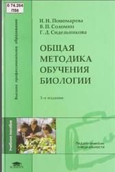 Общая методика обучения биологии, Пономарева И.Н., Соломин В.П., Сидельникова Г.Д., 2008