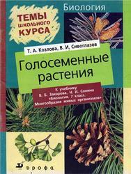 Биология, 7 класс, Голосеменные растения, Козлова Т.А., Сивоглазов В.И., 2003