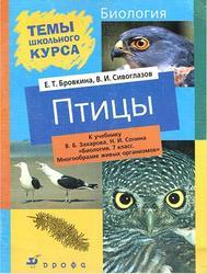 Биология, 7 класс, Птицы, Сивоглазов В.И., Бровкина Е.Т., 2003