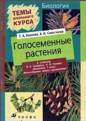 Биология, 7 класс, Птицы, Козлова Т.А., Сивоглазов В.И.