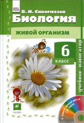 Биология, Живой организм, 6 класс, Сивоглазов В.И., 2015