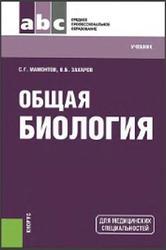 Общая биология учебник, Мамонтов С.Г., Захаров В.Б., 2015